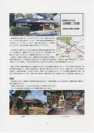 ②吉岡堅二旧邸《とっておきの観光情報(東大和観光ガイドの会)》