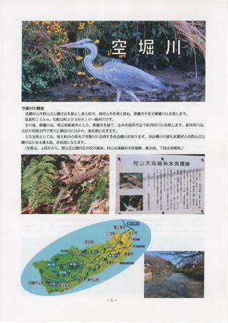 ⑤空堀川《とっておきの観光情報(東大和観光ガイドの会)》