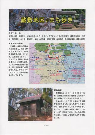 ⑧蔵敷地区のまち歩き《とっておきの観光情報(東大和観光ガイドの会)》