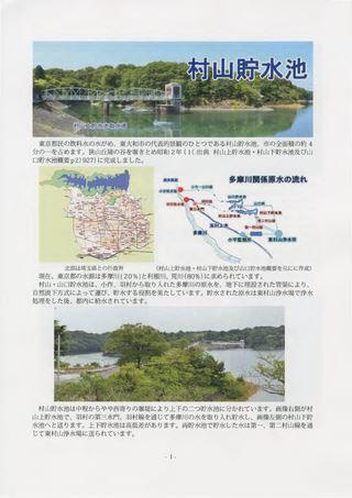 ⑨村山貯水池《とっておきの観光情報(東大和観光ガイドの会)》