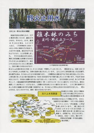 ⑬野火止用水《とっておきの観光情報(東大和観光ガイドの会)》