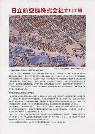 ⑪日立航空機株式会社立川工場《とっておきの観光情報(東大和観光ガイドの会)》