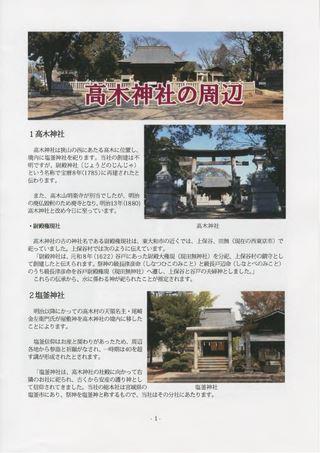 ⑥高木神社の周辺《とっておきの観光情報(東大和観光ガイドの会)》