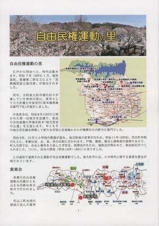 ⑦自由民権運動の里《とっておきの観光情報(東大和観光ガイドの会)》