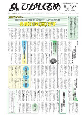 広報ひがしくるめ 平成29年8月15日号