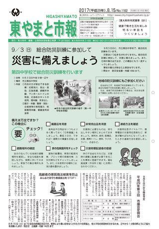 東やまと市報 平成29年8月15日号