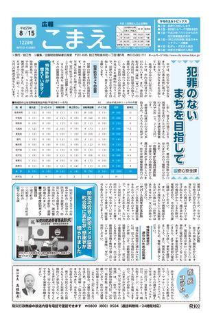 広報こまえ 平成29年8月15日号