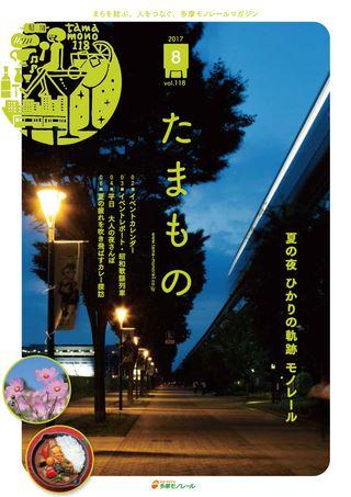 たまもの Vol.118 2017年8月20日発行