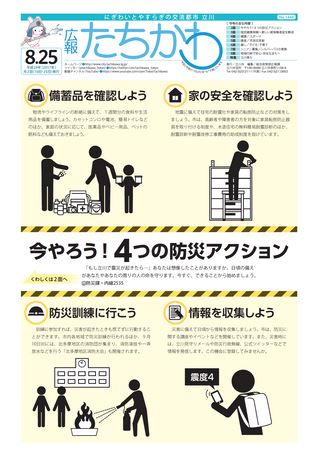 広報たちかわ 平成29年8月25日号