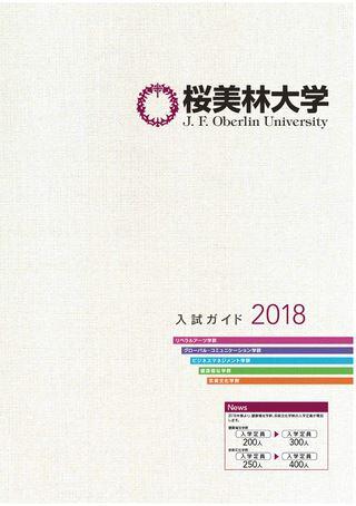 桜美林大学 入試ガイド 2018