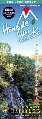 日の出ウォーク(ガイド)平成29年版