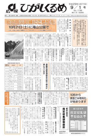広報ひがしくるめ 平成29年9月1日号
