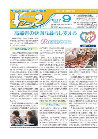 狛江市民活動・生活情報誌 わっこ 平成29年9月号