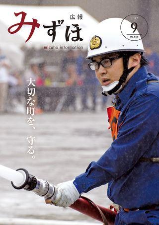 広報みずほ 平成29年9月号