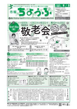 市報ちょうふ 平成29年9月5日号