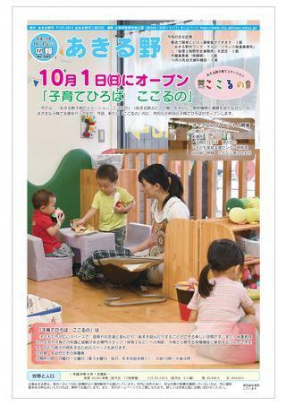 広報あきる野 平成29年9月15日号