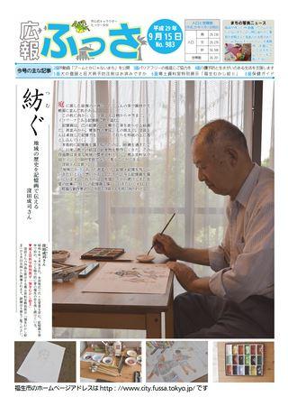 広報ふっさ 平成29年9月15日号