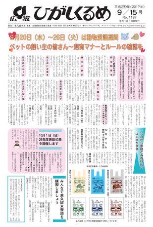 広報ひがしくるめ 平成29年9月15日号