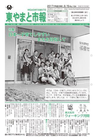 東やまと市報 平成29年9月15日号