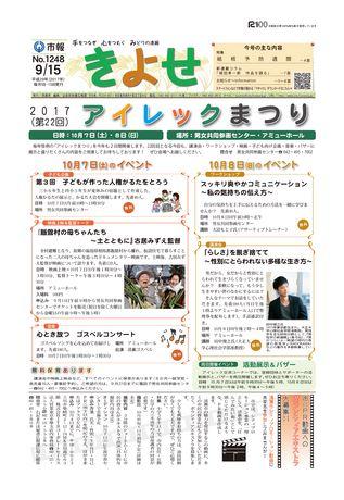 市報きよせ 平成29年9月15日号