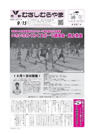 市報むさしむらやま 平成29年9月15日号
