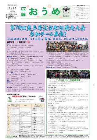 広報おうめ 平成29年9月15日号