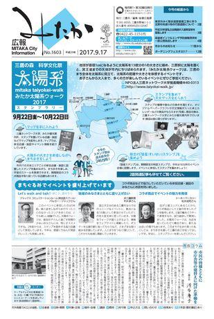 広報みたか 平成29年9月17日号