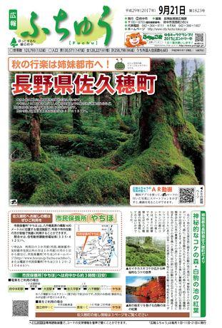 広報ふちゅう 平成29年9月21日号