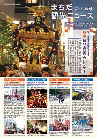 まちだ観光ニュース 2017 Vol.22 秋号