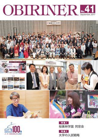 桜美林大学 OBIRINER No. 41 September, 2017