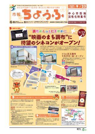 市報ちょうふ 平成29年9月23日号 中心市街地活性化特集号