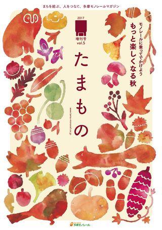 たまもの 2017年9月 増刊号 vol.5