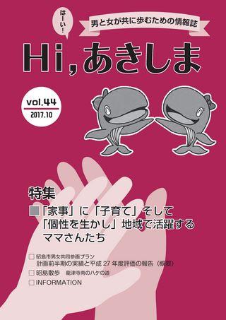 Hi,あきしま vol.44 2017年10月