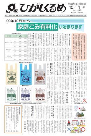 広報ひがしくるめ 平成29年10月1日号