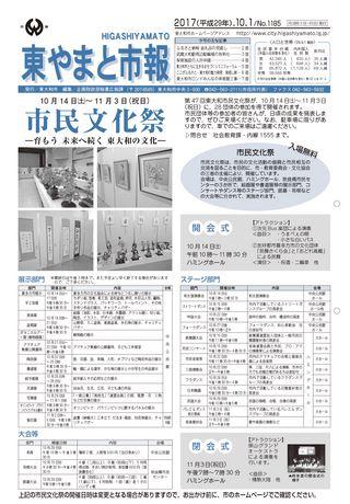 東やまと市報 平成29年10月1日号