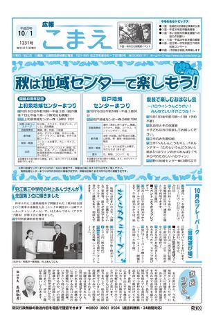 広報こまえ 平成29年10月1日号