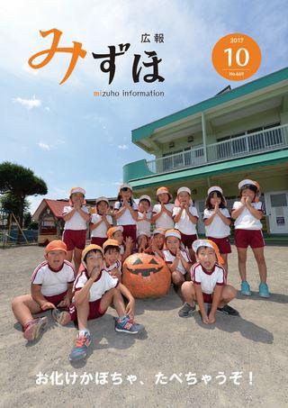 広報みずほ 平成29年10月号