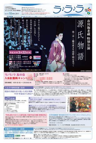 八王子市学園都市文化ふれあい財団情報紙 ラララ 2017年10月号
