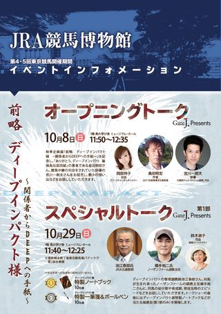 JRA競馬博物館 第4・5回東京競馬開催期間イベントインフォメーション