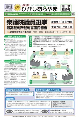 市報ひがしむらやま 平成29年10月1日号 選挙臨時号