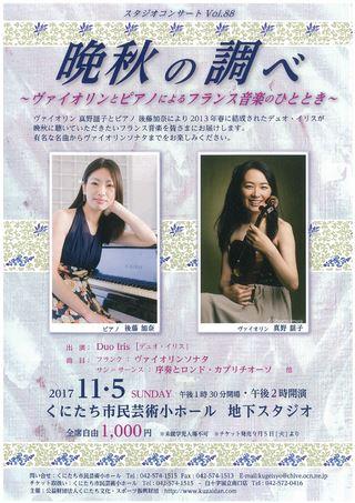 スタジオコンサート Vol.88 晩秋の調べ 〜ヴァイオリンとピアノによるフランス音楽のひととき〜