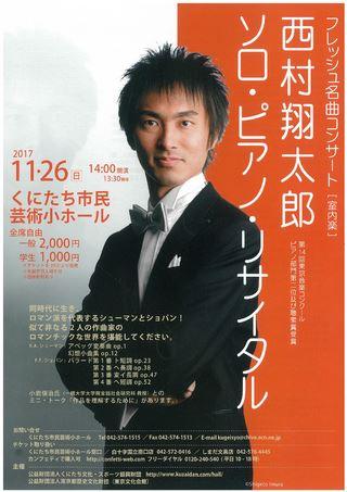 フレッシュ名曲コンサート[室内楽] 西村翔太郎ソロ・ピアノ・リサイタル