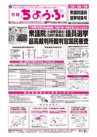 市報ちょうふ 平成29年10月10日号 衆議院議員選挙特集号