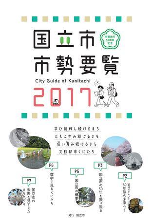 市制施行50周年記念 国立市市勢要覧2017