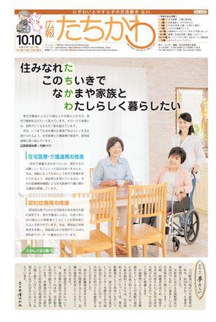 広報たちかわ 平成29年10月10日号