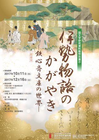 特別展示「伊勢物語のかがやき-鉄心斎文庫の世界-」