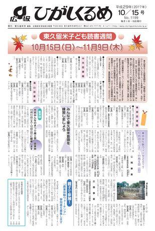 広報ひがしくるめ 平成29年10月15日号