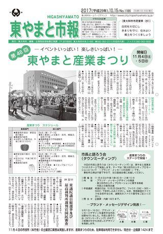 東やまと市報 平成29年10月15日号