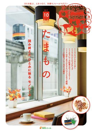 たまもの Vol.119 2017年10月20日発行