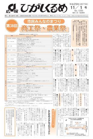 広報ひがしくるめ 平成29年11月1日号